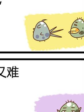 田花花日记二十一