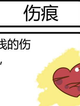 田花花日记四十四