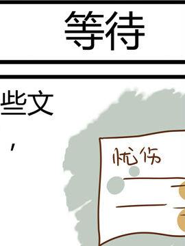 田花花日记四十七