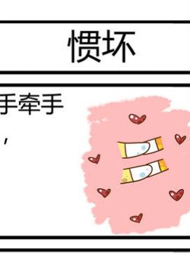 田花花日记五十八