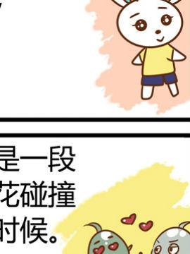 田花花日记六十一