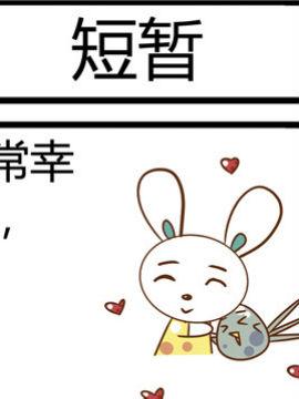 田花花日记六十六