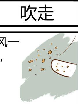 田花花日记七十二