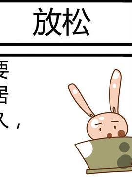 田花花日记七十三