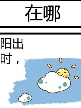 田花花日记七十五