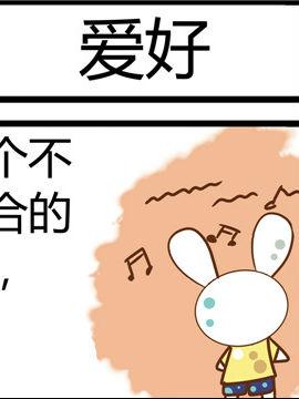 田花花日记七十六
