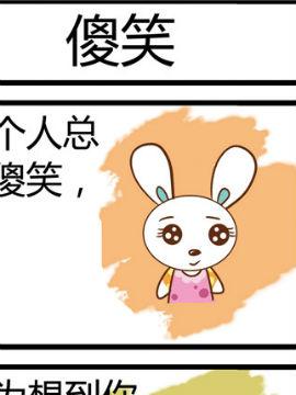 田花花日记八十一