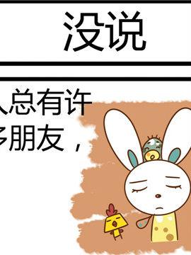 田花花日记八十六