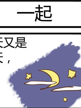 田花花日记一百