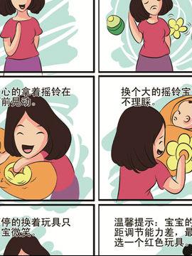 宝宝育儿经十四