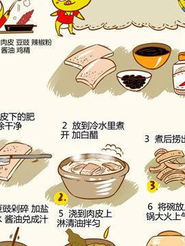 舌尖上的美味之老皮湘菜四