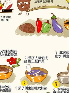 舌尖上的美味之老皮湘菜七