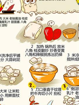 舌尖上的美味之老皮湘菜八