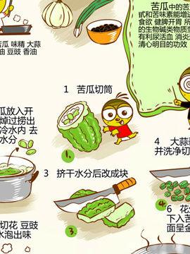 舌尖上的美味之老皮湘菜四十七