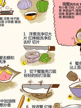 舌尖上的美味之老皮湘菜四十八