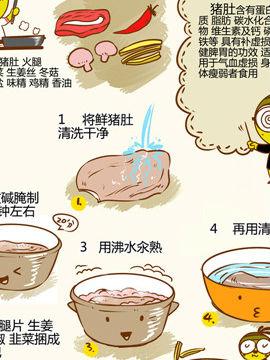舌尖上的美味之老皮湘菜五十一