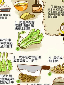 舌尖上的美味之老皮湘菜五十二