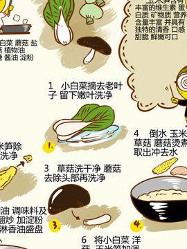 舌尖上的美味之老皮湘菜五十九