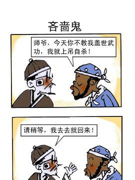 乌龙江湖四