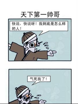 乌龙江湖十四