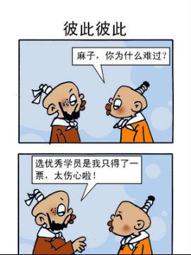 乌龙江湖二十