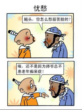 乌龙江湖三十