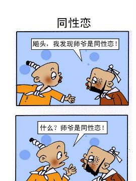 乌龙江湖三十四