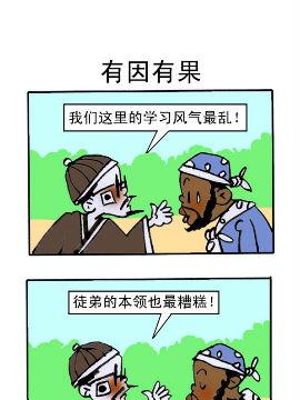 乌龙江湖三十六