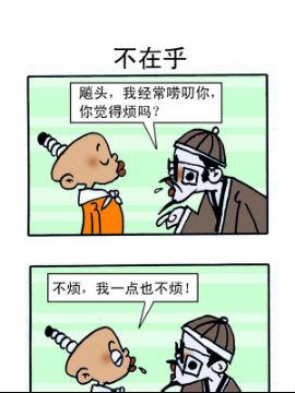 乌龙江湖三十八
