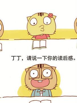 搞怪猫第三辑三