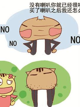 搞怪猫第三辑十五