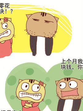 搞怪猫第三辑十六
