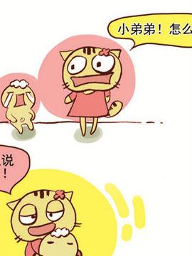 搞怪猫第三辑十七
