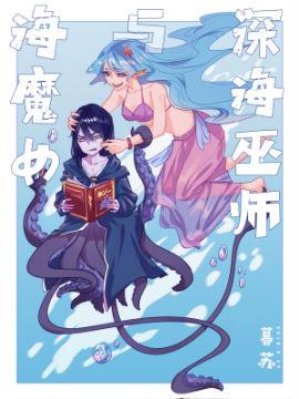 海魔女与深海巫师
