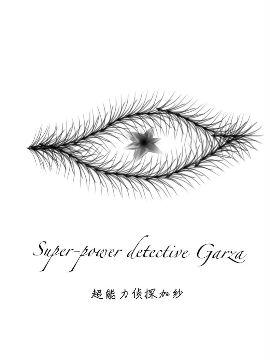 超能力侦探加纱