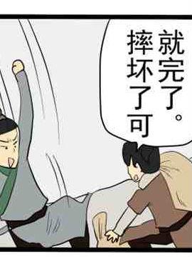 曹知县子怒