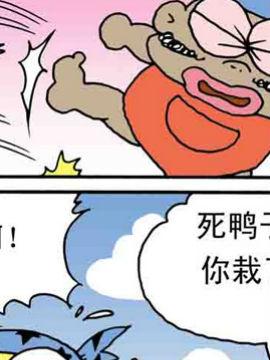 嘻哈寺之智斗BT鸭五十