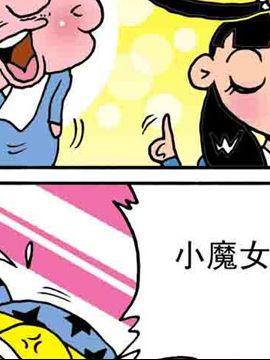 嘻哈寺之大战纯子八