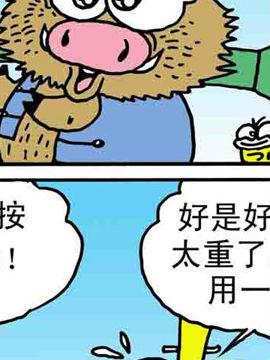 动物Q三国五