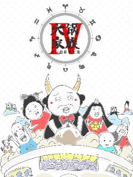 火锅家族第四季