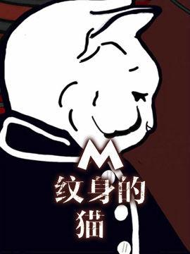 M纹身的猫