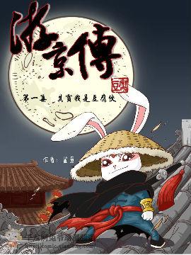 豆腐游京传