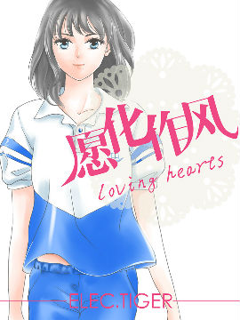 愿化作风~loving hearts