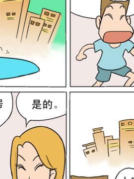 都市火锅漫画一