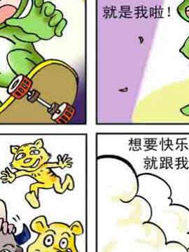 蛙哥酷酷传一