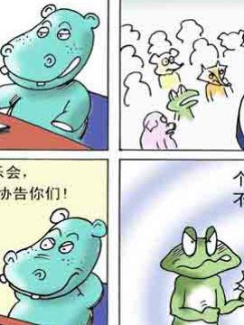 蛙哥酷酷传十一
