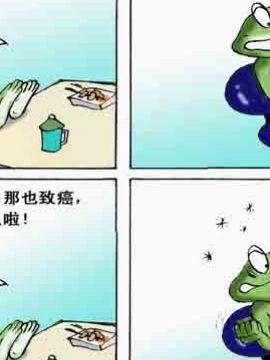 蛙哥酷酷传十七