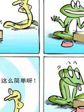 蛙哥酷酷传二十二
