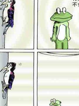 蛙哥酷酷传二十五