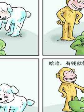 蛙哥酷酷传二十六